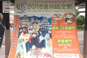 Nagano_soubun02