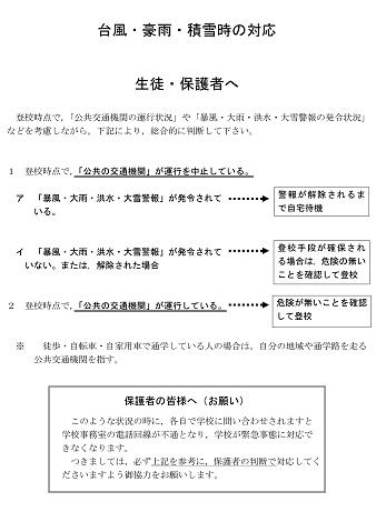 Akutenkou_taiouw_3